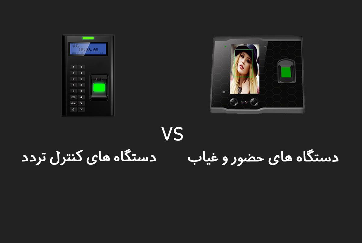 تفاوت دستگاه کنترل تردد با حضور و غیاب