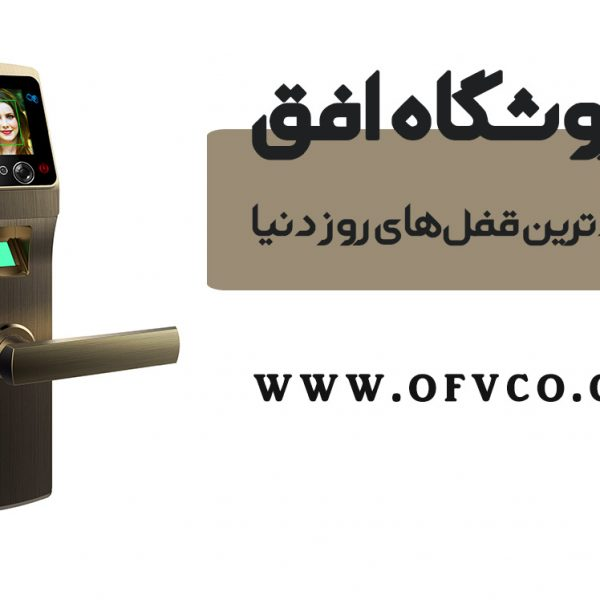 قفل تشخیص چهره و اثر انگشتی OFV LOOK FACE