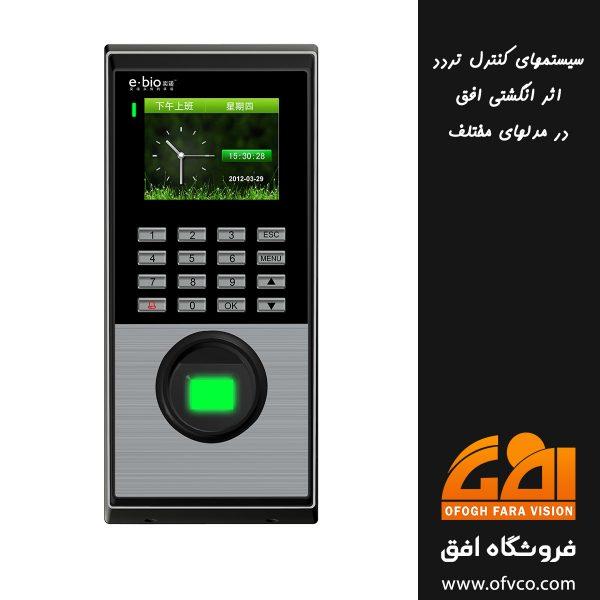 سیستم کنترل تردد اثر انگشتی OFV-810
