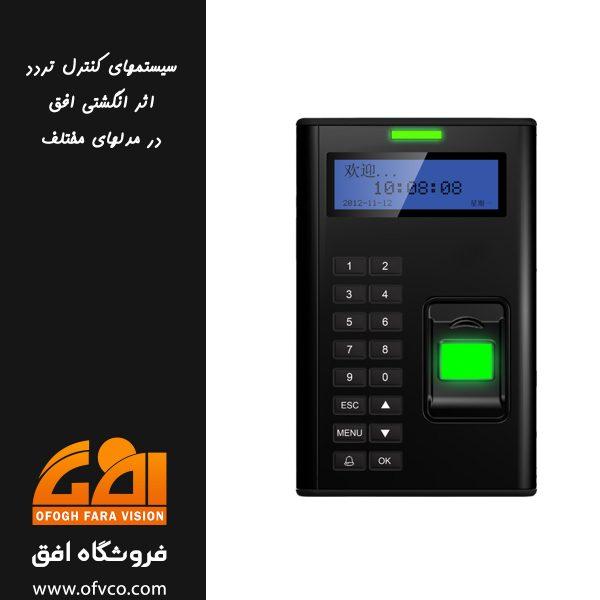 سیستم کنترل تردد اثر انگشتی OFV-A61