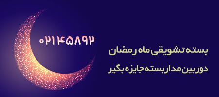 تخفیف ماه رمضان - فروشگاه اینترنتی افق